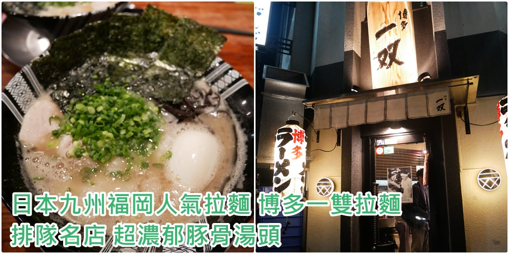 [食記]日本九州福岡人氣拉麵 博多一雙拉麵 排隊名店超濃郁豚骨湯頭