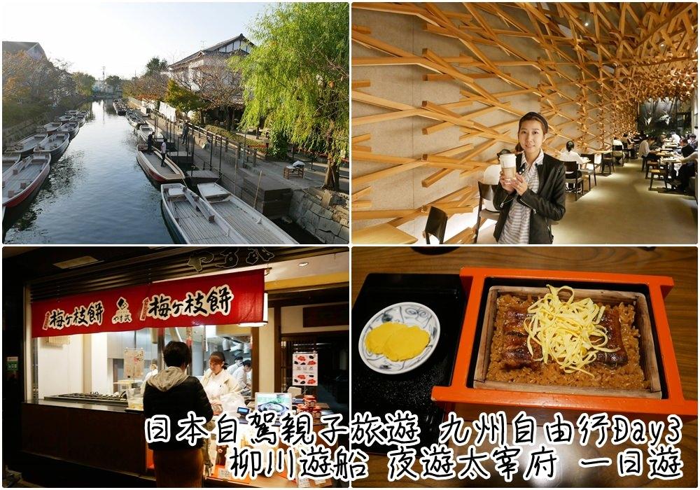 [行程] 九州自由行 柳川遊船 夜遊太宰府 日本自駕親子旅遊Day3