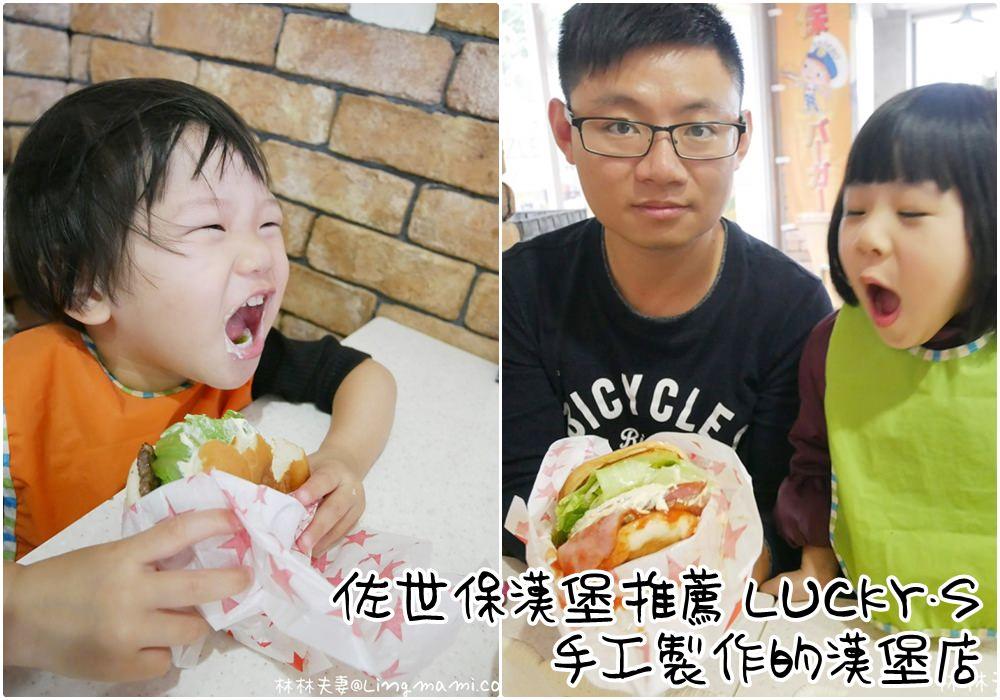 [美食] 九州長崎 佐世保漢堡推薦 LUCKY'S 菜單 手工製作的漢堡店