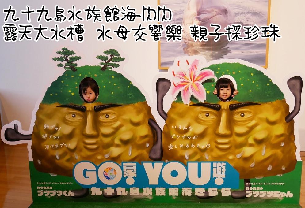 [行程]九州自由行 九十九島水族館海閃閃 露天大水槽 親子採珍珠 日本自駕親子旅遊Day4