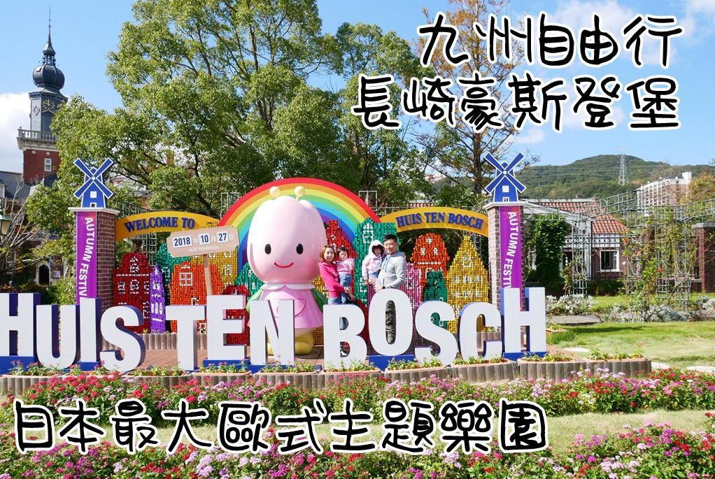 [行程] 九州自由行 長崎豪斯登堡 日本最大歐式主題樂園 日本自駕親子旅遊Day5