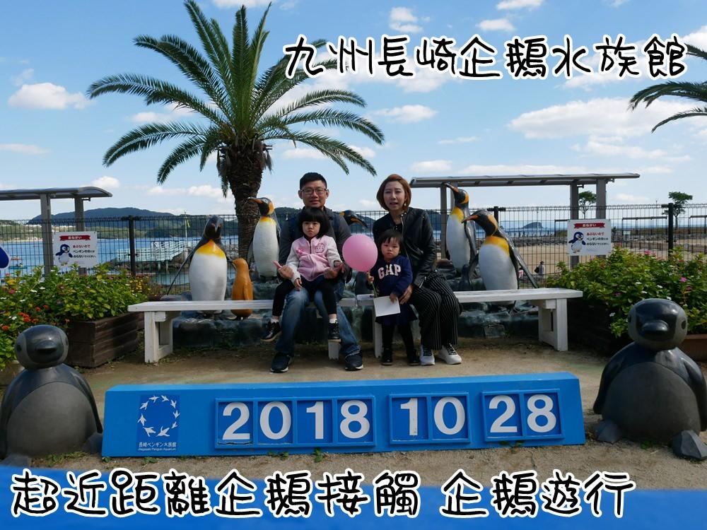 [行程] 九州自由行 長崎企鵝水族館 超近距離企鵝接觸 日本自駕親子旅遊Day6