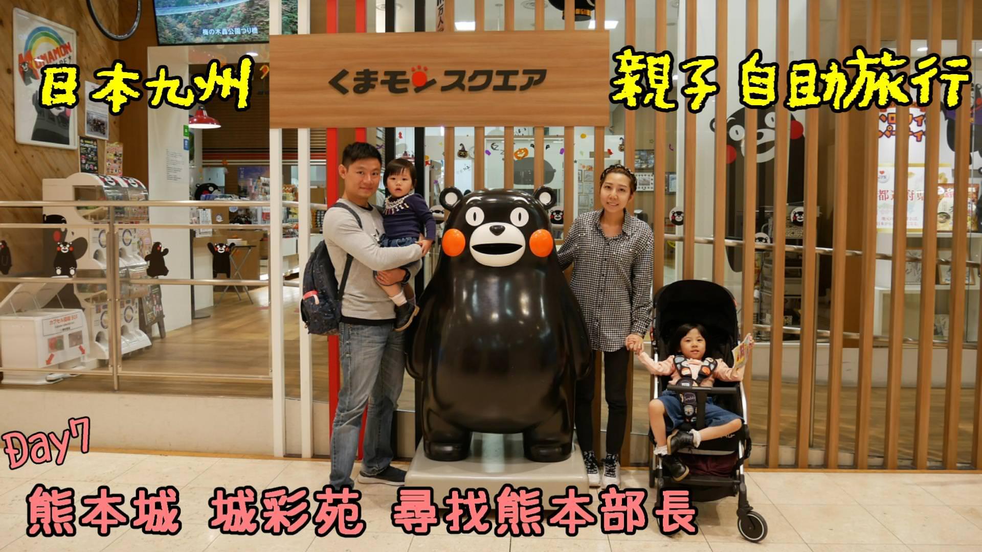 [行程]九州自由行 修復中的熊本城 櫻之馬場城彩苑 熊本部長辦公室 日本自駕親子旅遊Day7