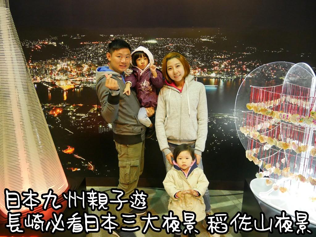 [景點]日本九州親子遊 長崎必看日本三大夜景 稻佐山夜景 纜車時間/票價
