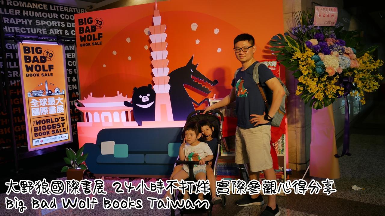 [展覽] 2019大野狼國際書展 24小時不打烊 實際參觀心得分享-Big Bad Wolf Books Taiwan