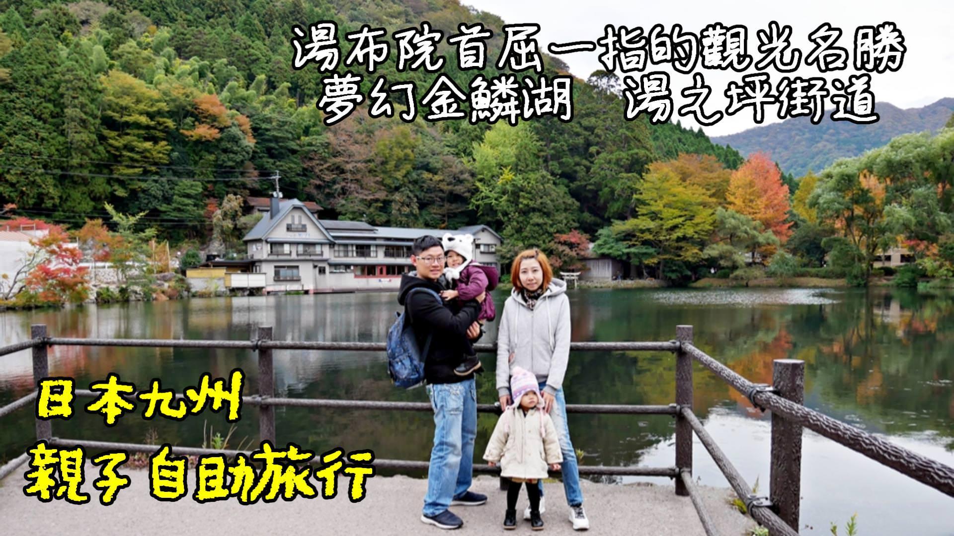 [景點] 九州自由行 湯布院首屈一指的觀光名勝 夢幻金鱗湖 湯之坪街道 歐洲童話村