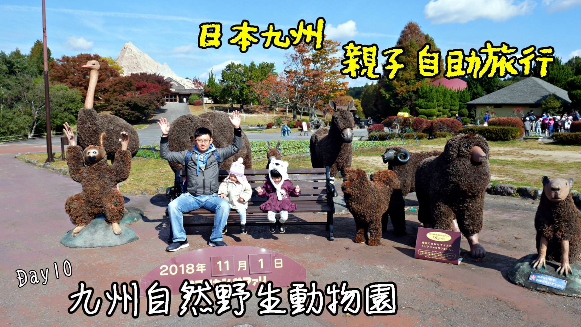 [景點]日本九州親子旅遊超推薦 九州自然野生動物園 全中文解說的叢林巴士