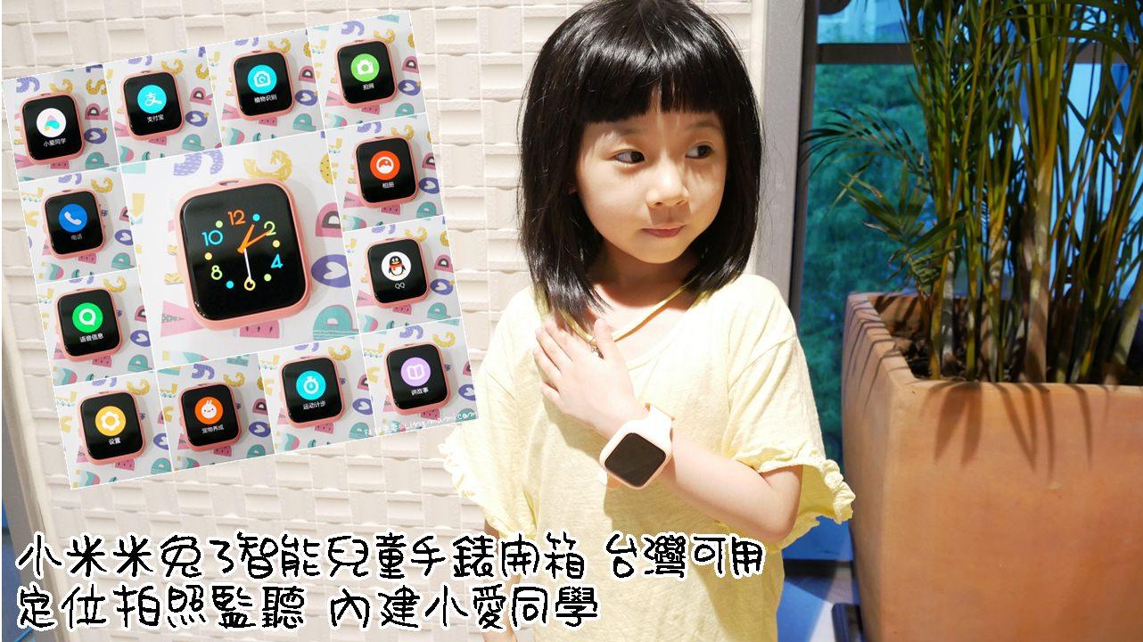 小米米兔3智能兒童手錶開箱 台灣可用 定位拍照監聽 內建小愛同學 行動故事機