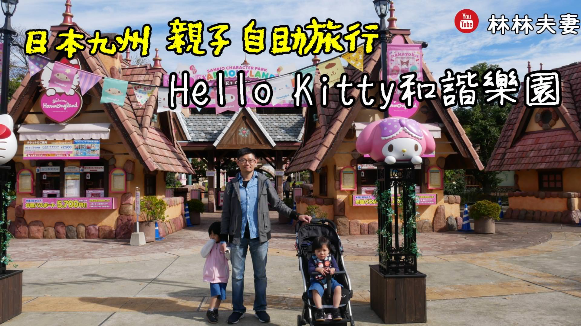 [景點]日本九州親子旅遊必去  三麗鷗主題樂園 HelloKitty和諧樂園