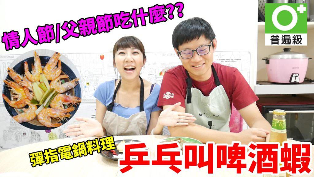 [食譜]超簡單電鍋料理-兵乓叫啤酒蝦~三步驟、彈指完成!!