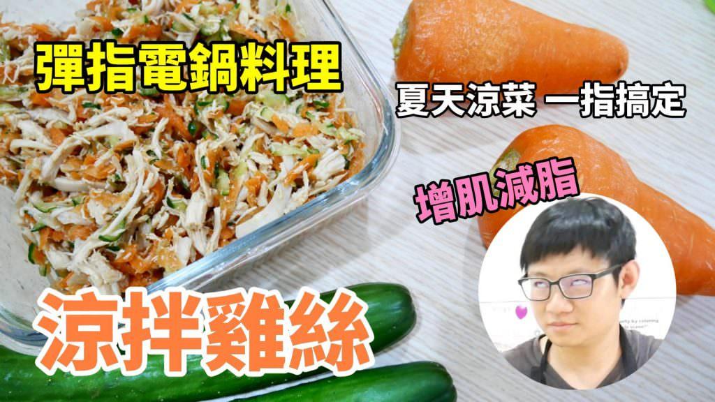 [食譜]增肌減脂好開胃!!涼拌雞絲~酸甜鹹香又美味!!彈指電鍋料理