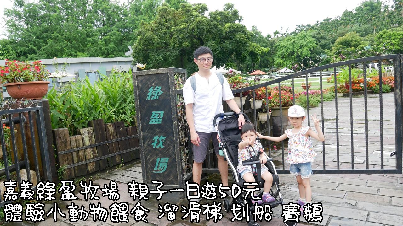 [景點]嘉義綠盈牧場 親子一日遊50元 體驗小動物餵食 溜滑梯 划船 賽鵝