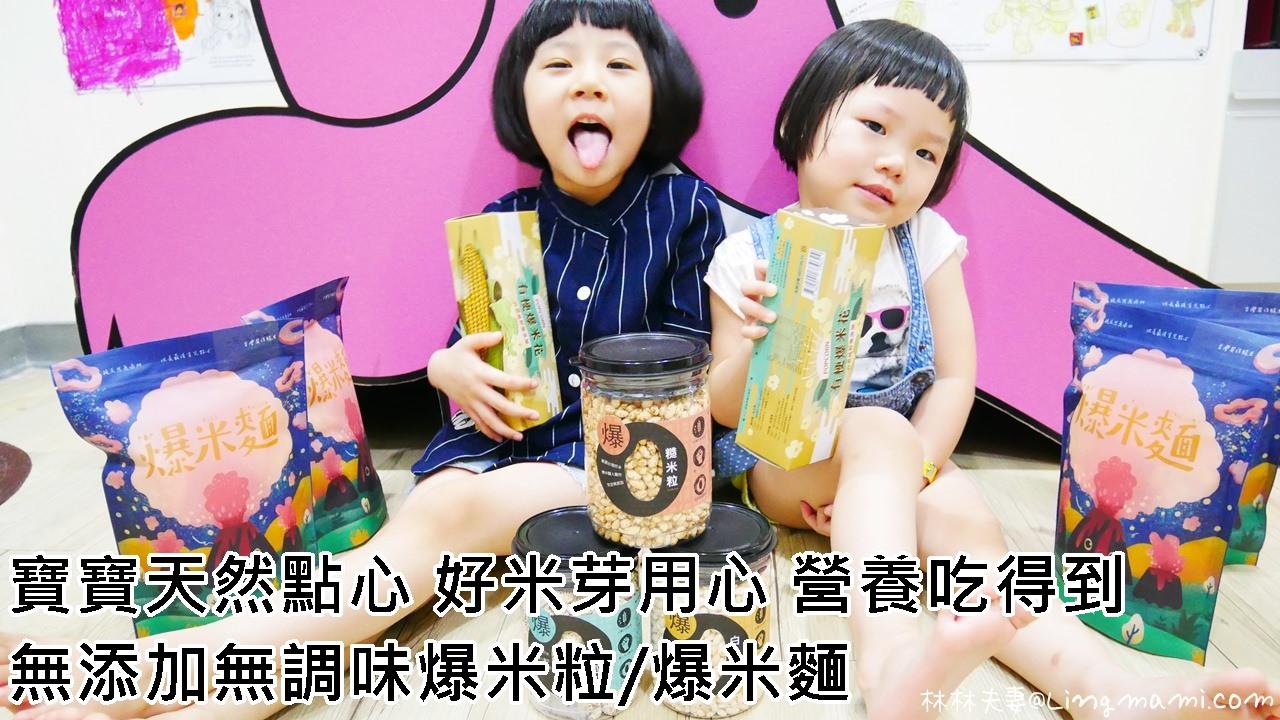 [育兒] 寶寶天然點心 好米芽用心 無添加無調味爆米粒/爆米麵 營養吃得到