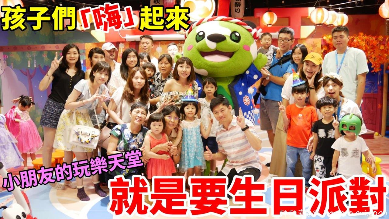 [育兒] 台北南港室內親子樂園 貝兒絲樂園 大和戀季主題館 凡凡五歲生日派對
