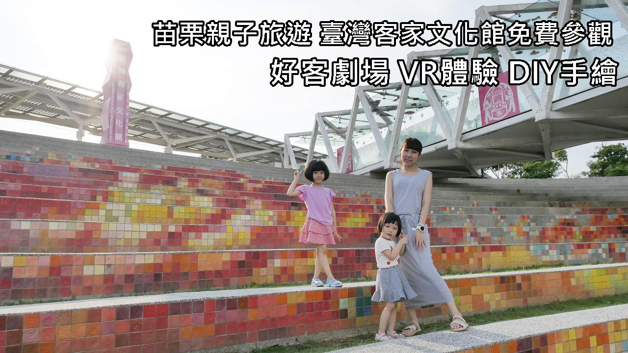 [景點]苗栗親子旅遊 臺灣客家文化館免費參觀 好客劇場 親子VR體驗 DIY手繪