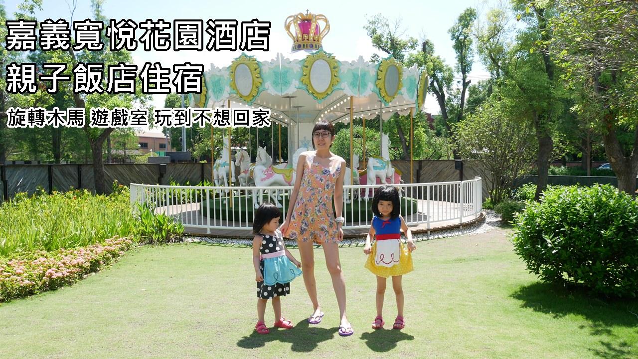 [住宿]嘉義寬悅花園酒店 親子飯店住宿 旋轉木馬 遊戲室 玩到不想回家