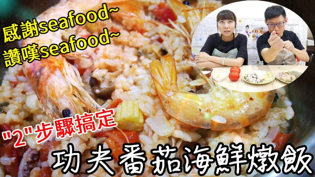 [食譜]不用上館子~在家兩步驟搞定「功夫番茄海鮮燉飯」!感謝seafood~讚嘆seafood~