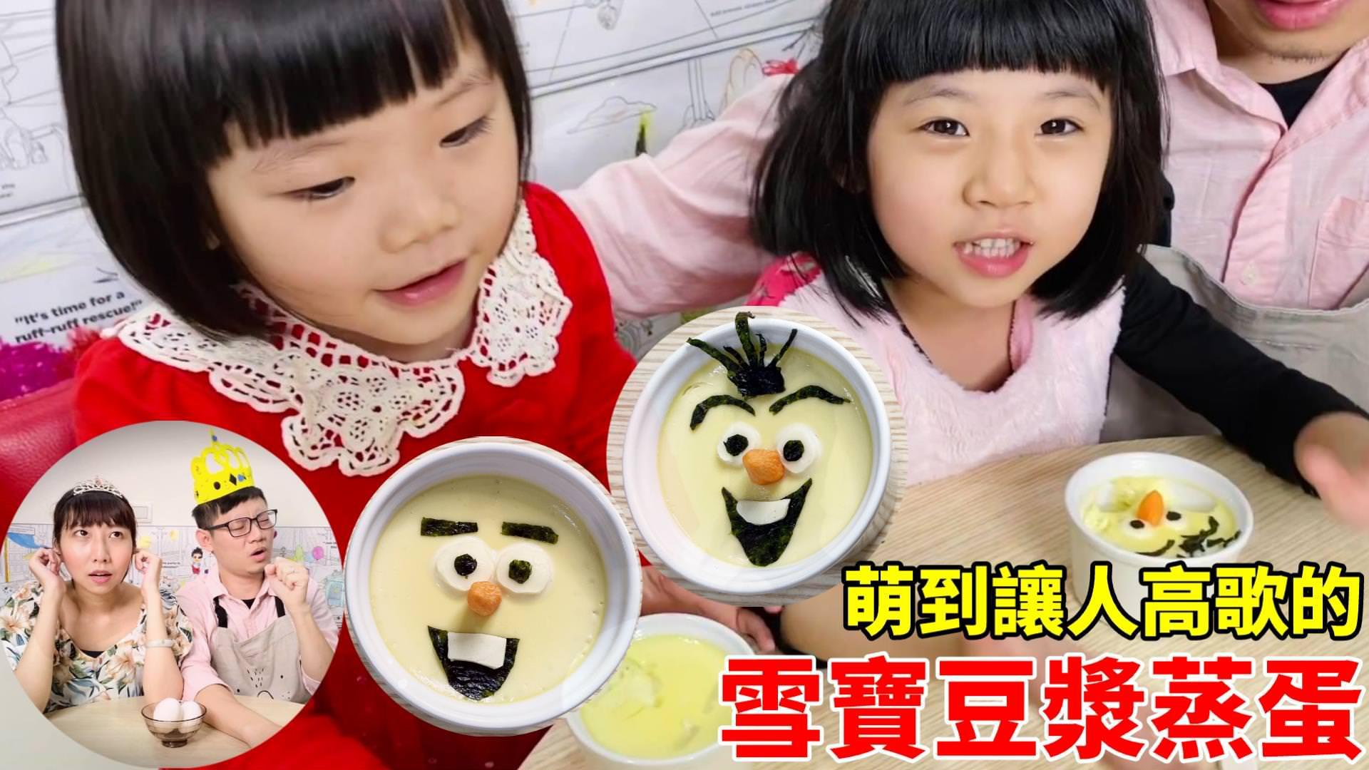 [食譜]冰雪奇緣「雪寶造型蒸蛋」~像豆花一樣滑嫩!電鍋料理豆漿完美蒸蛋!