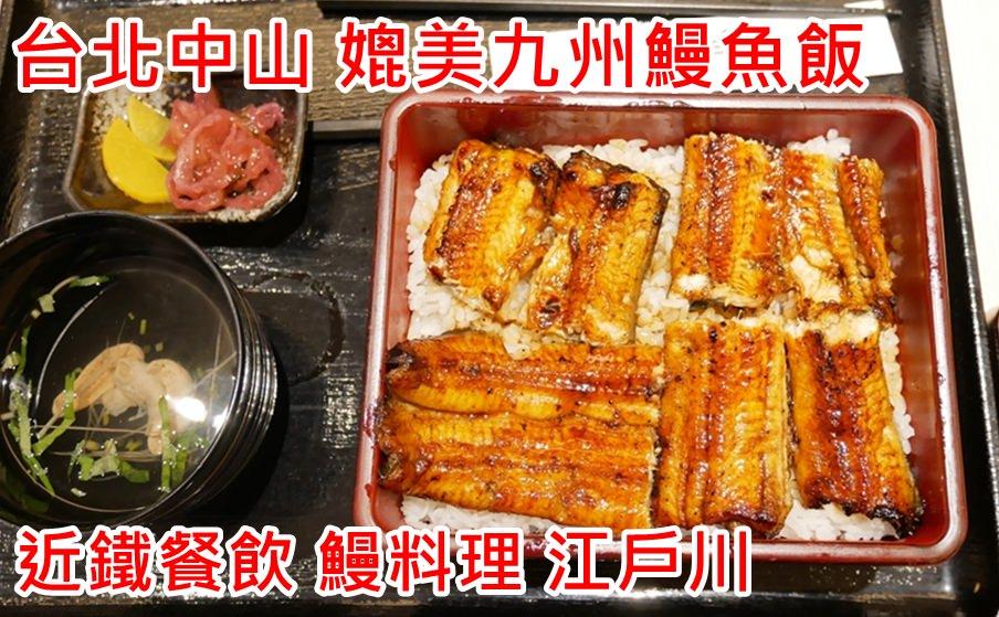 [食記]台北中山 媲美九州鰻魚飯 近鐵餐飲鰻料理江戶川