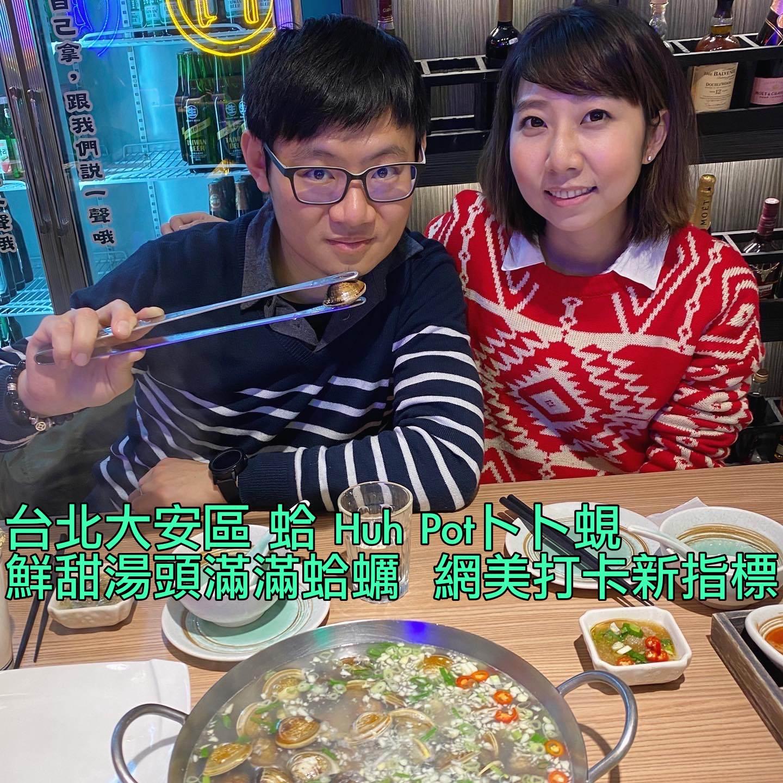 [食記]台北大安區 蛤 Huh Pot卜卜蜆打邊爐 鮮甜湯頭滿滿蛤蠣  網美打卡新指標