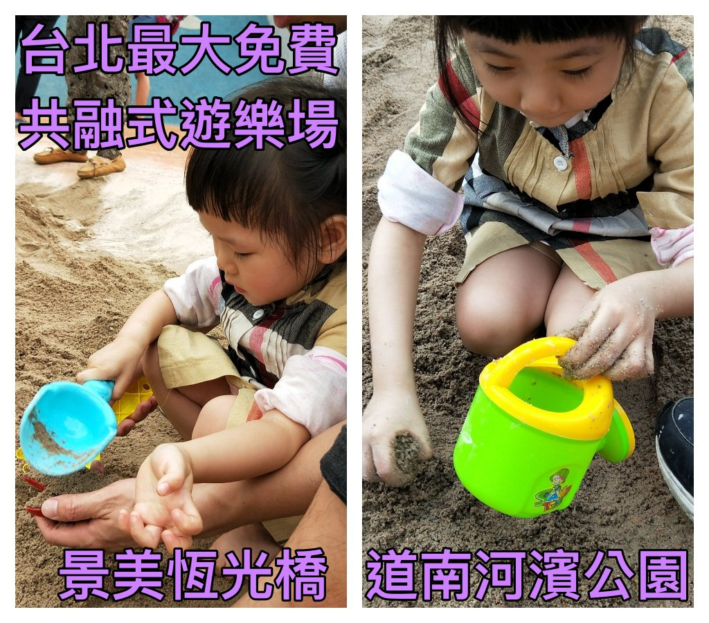 [育兒]台北最大免費共融式遊樂場 景美恆光橋道南河濱公園 超大沙坑 八種鞦韆任你挑