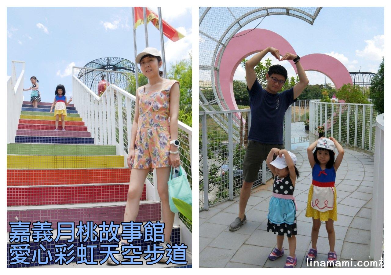 [景點]嘉義免費參觀 月桃故事館 愛心彩虹天空步道