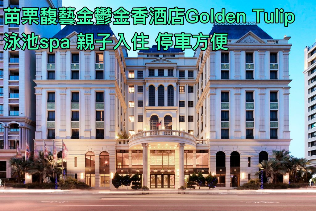[住宿]苗栗馥藝金鬱金香酒店Golden Tulip 泳池spa 親子入住 停車方便