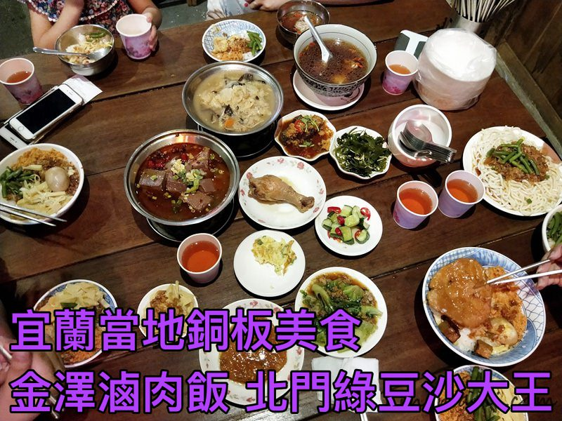 [食記]宜蘭當地銅板美食 金澤滷肉飯 北門綠豆沙大王