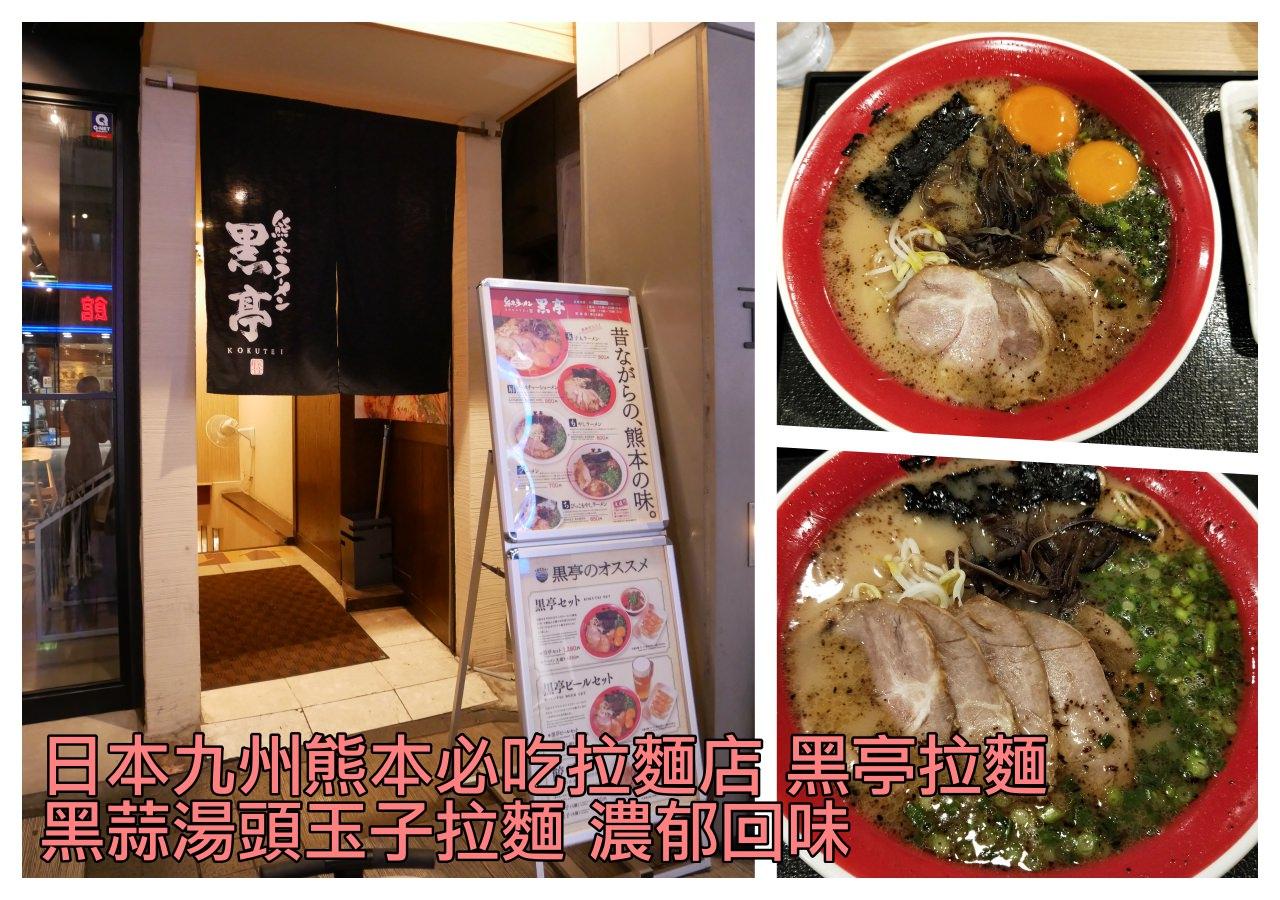 [食記]日本九州熊本必吃拉麵店 黑亭拉麵 黑蒜豚骨湯頭玉子拉麵濃郁回味