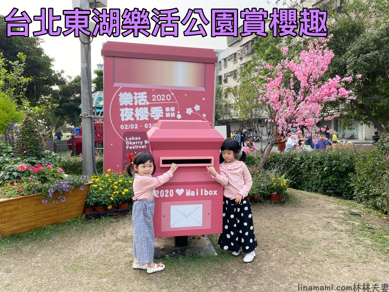 [景點]台北內湖樂活夜櫻季 東湖樂活公園賞櫻趣