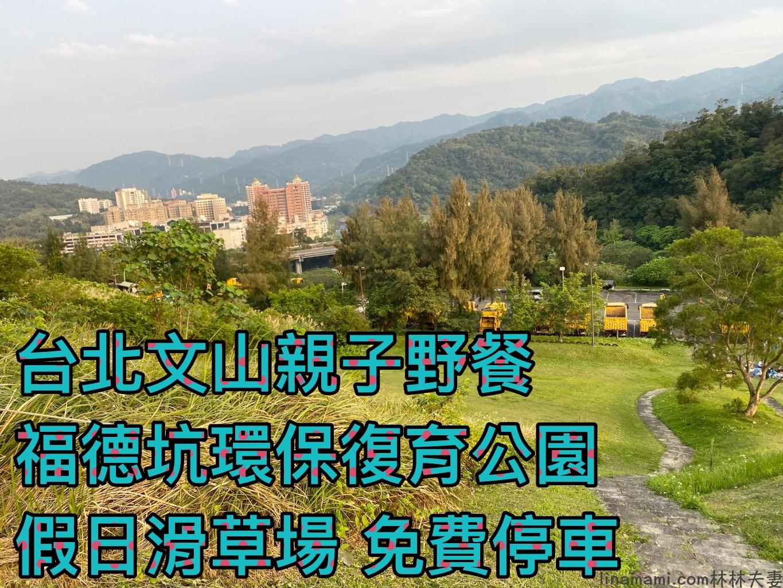 [景點]福德坑環保復育公園 最大滑草場假日免費 台北文山親子野餐景點 近木柵動物園
