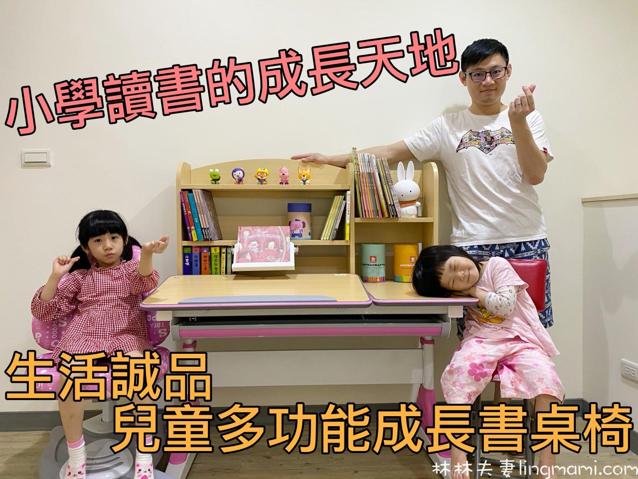 [開箱]小學讀書的成長天地 生活誠品 兒童多功能成長書桌椅