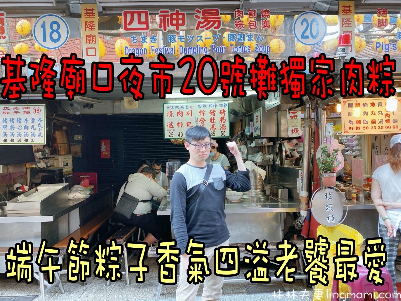 [食記]基隆廟口夜市20號攤獨家肉粽 四神湯 端午節粽子香氣四溢老饕最愛