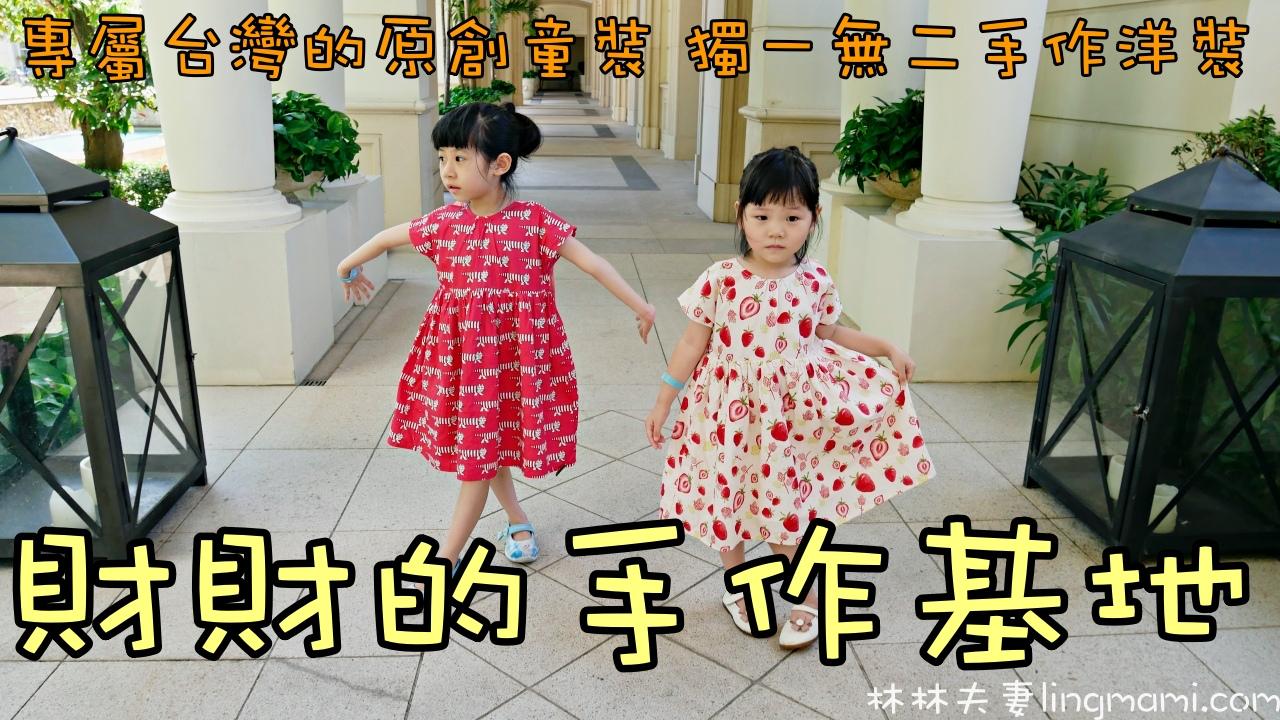 [穿搭]穿得出台灣媽媽的用心 專屬台灣的原創童裝 獨一無二手作洋裝  財財的手作基地
