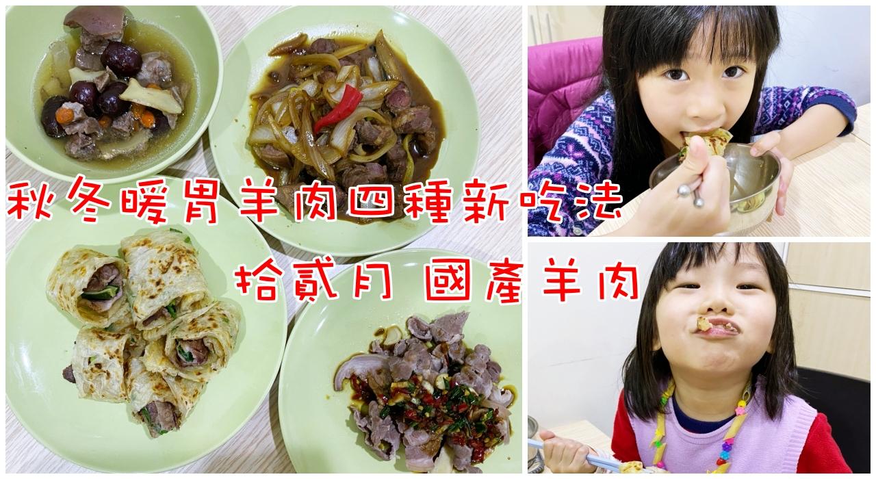 [食譜]秋冬暖胃羊肉四種新吃法 拾貳月國產羊肉 產銷履歷清真認證好品質