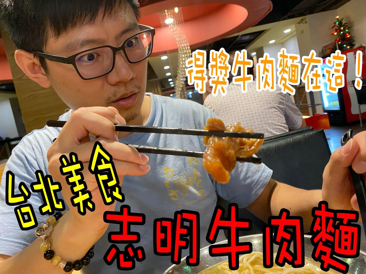 [食記]台北美食 中山國中站 得獎牛肉麵 錦州街志明牛肉麵