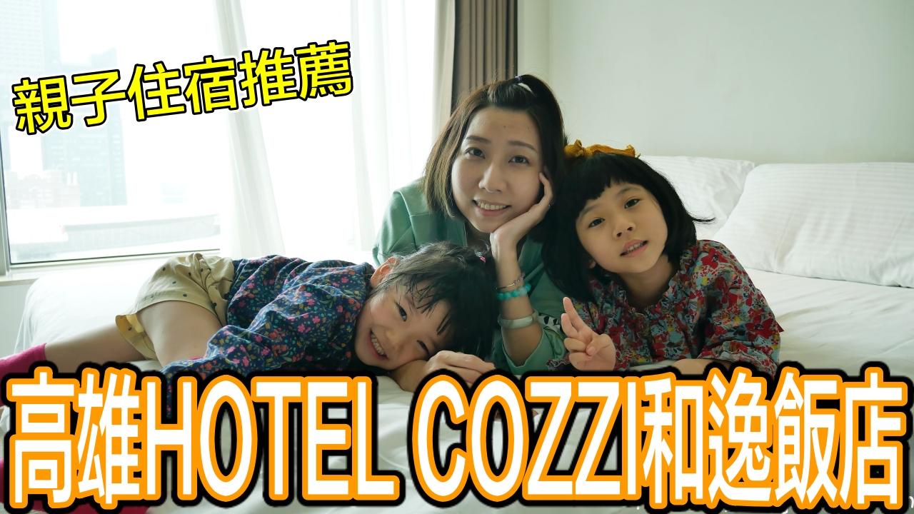 [住宿]高雄親子住宿推薦 HOTEL COZZI和逸飯店中山館 三多商圈站 高景觀下午茶餐廳