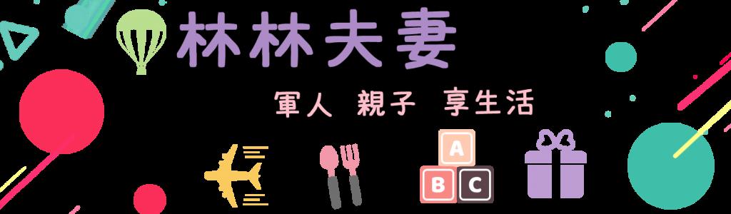 [食譜]焦糖鮮奶布丁電鍋料理,超簡單十步驟製作小朋友的最愛。