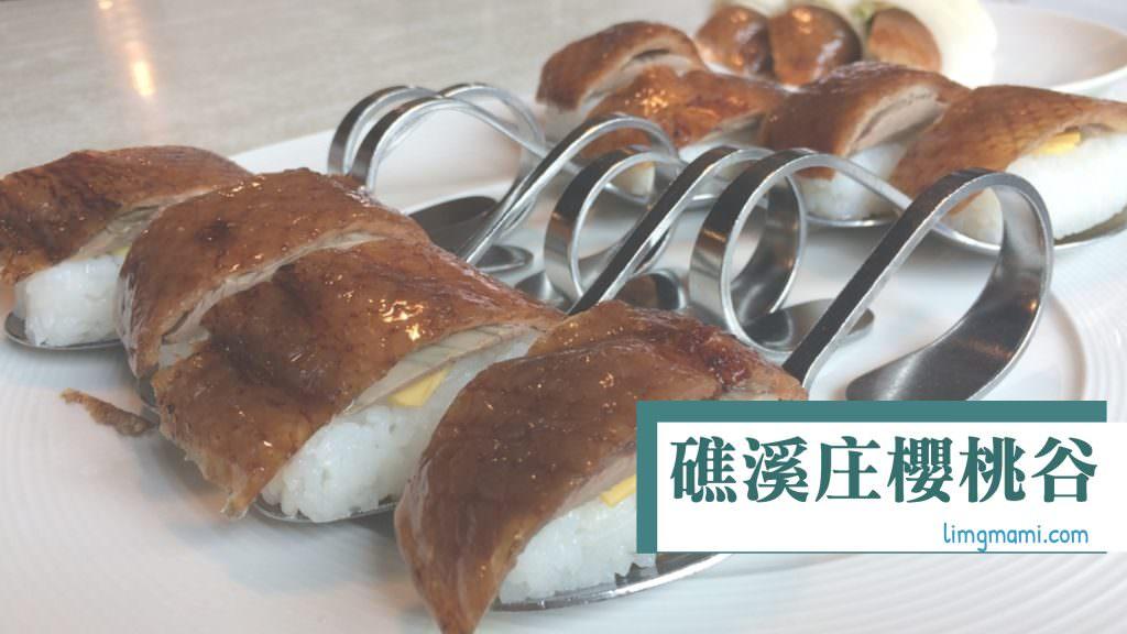 [食記]宜蘭排隊美食 礁溪庄櫻桃谷秘製烤鴨五吃好滿足 媲美紅樓美味鴨壽司