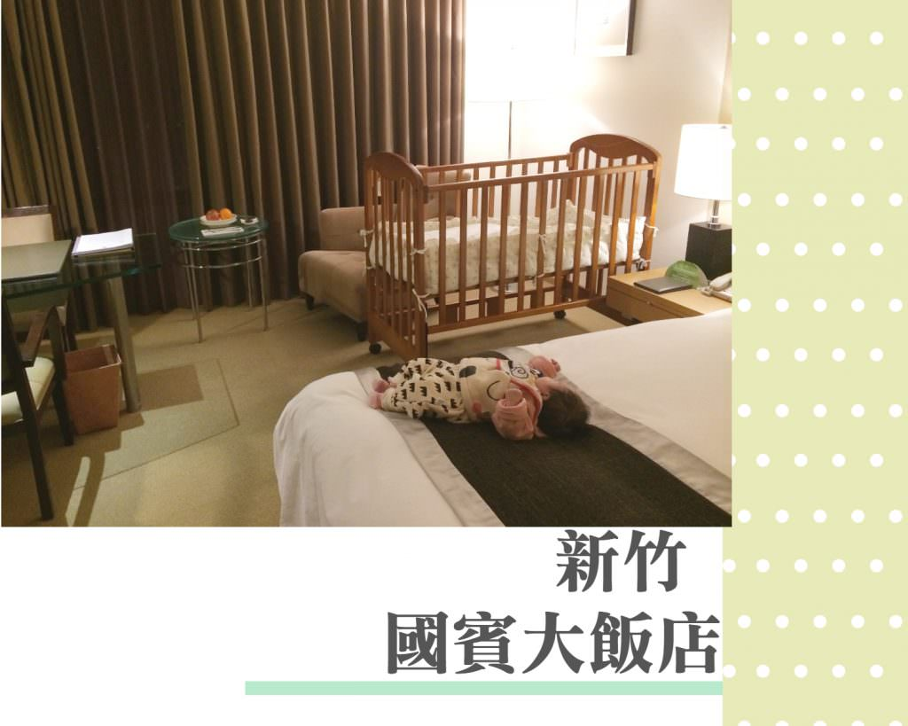 [住宿]新竹市區住宿老字號國賓大飯店-泳池健身房