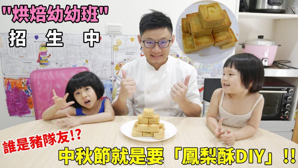 [食譜]中秋節月餅就是要鳳梨酥DIY~自製果肉纖維滿滿鳳梨餡!!