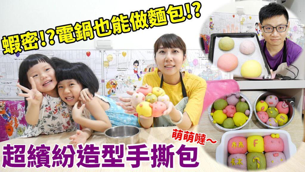 [食譜]電鍋也能做麵包!?超繽紛造型手撕麵包~萌萌噠登場!!